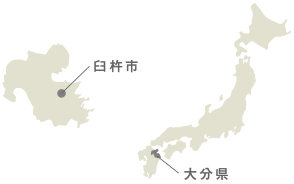 大分県臼杵市